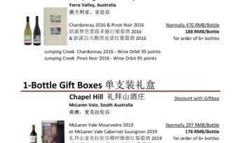 Celebrate Mid-Autumn Festival with Fine Australian Wines !